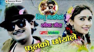 New Nepali Song | फूलको छायाले | Bishnu Majhi | New lok Song | Lok Dohori Song |HD