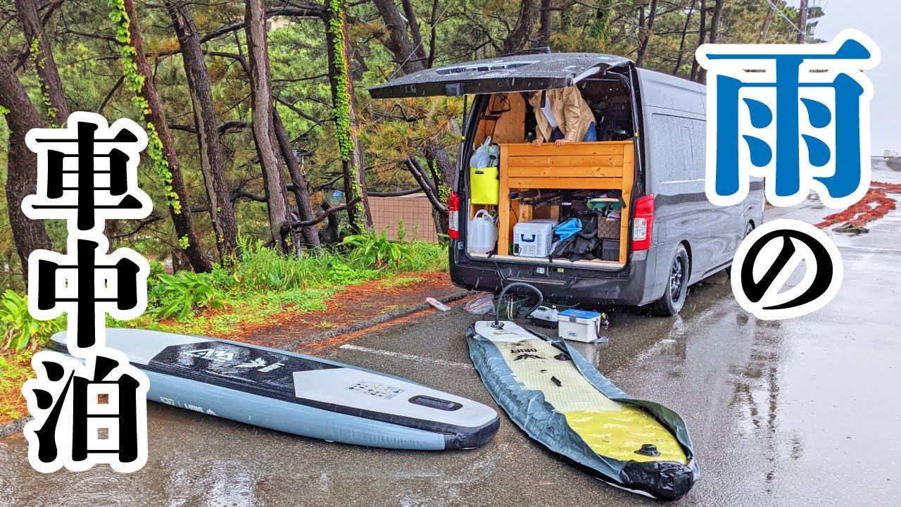 SUP釣りしながら西伊豆を南下する車中泊旅