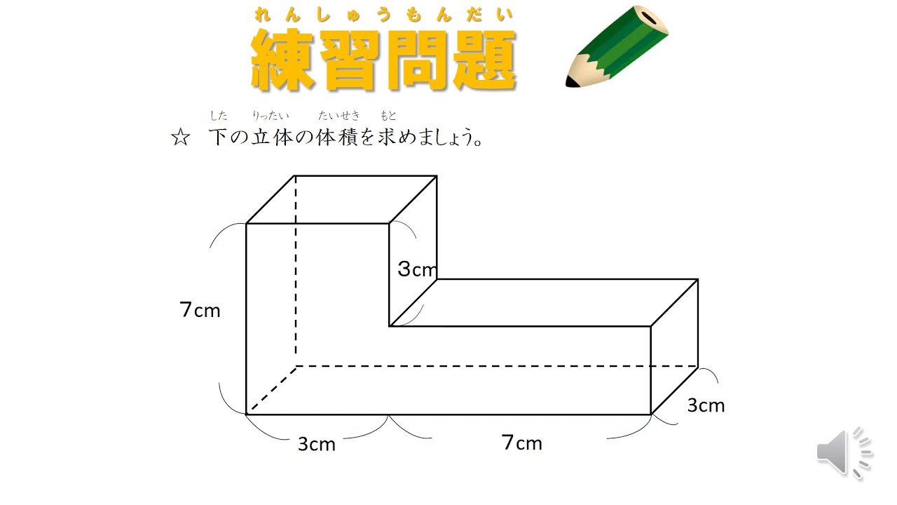 の 方 円錐 体積 の 求め