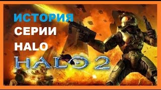 История серии Halo. Halo 2. Часть 2-я.