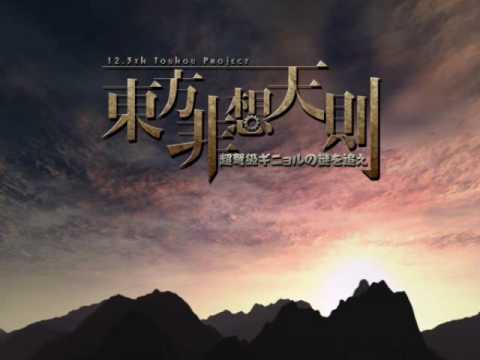 東方非想天則 ~ 超弩級ギニョルの謎を追え OP映像 (高音質版)