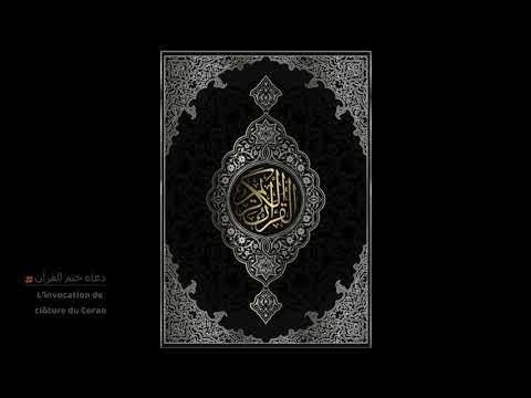📆 06 avril 2020 - دعاء ختم القرآن -🤲🏻-L'invocation de clôture du Coran