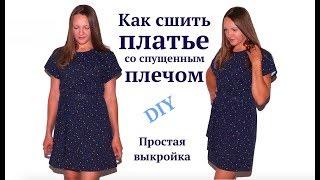 Самое простое и удобное летнее/домашнее платье своими руками #diy #sewing