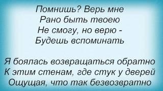 Слова песни МакSим - Небо-самолеты