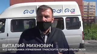 В Ульяновске продолжается дезинфекция общественного транспорта