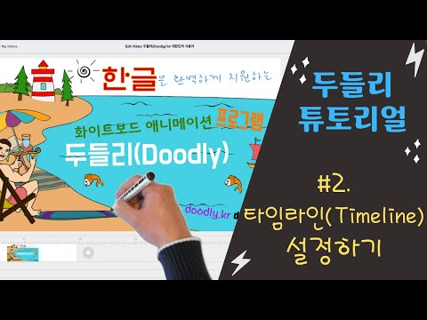 두들리(Doodly) 튜토리얼 (2/8) - 타임라인(Timeline) 설정하기