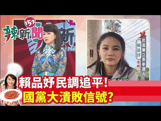 【辣新聞152】賴品妤民調追平!國黨大潰敗信號?2019.12.11