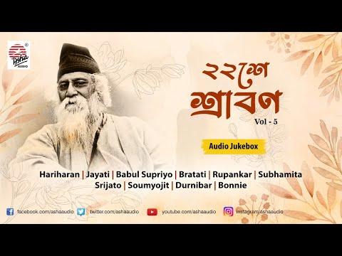 22 Shey Srabon | Volume 5 | Favourites of Tagore (কবিগুরুর বাছাই করা গান)
