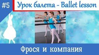 Урок балета у Ани / Ballet lesson