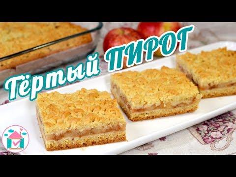 Тёртый ПИРОГ с Яблоками 😋👍 Рецепт Нежного Песочного Пирога к Чаю