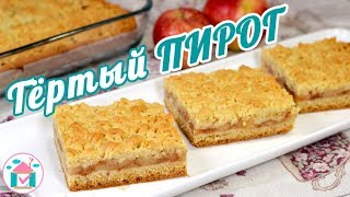 Тёртый ПИРОГ с Яблоками 😋👍 Рецепт Нежного Тёртого Пирога к Чаю