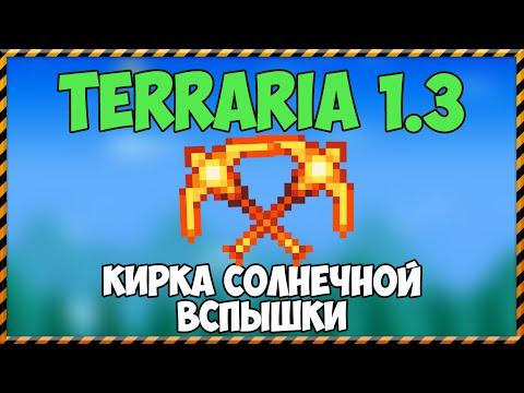 Terraria 1.3 - Кирка солнечной вспышки