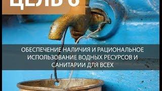 """Цель №6 """"Чистая вода и санитария"""""""