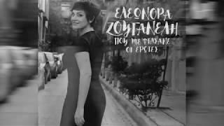 Ελεωνόρα Ζουγανέλη - Πού Με Φτάσανε Οι Έρωτες | Αφιέρωμα στο νέο άλμπουμ! (Μέρος 2)