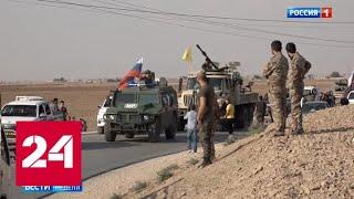 Сирия: российско-турецкое патрулирование станет регулярным - Россия 24