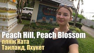Обзор отелей Peach Hill и Peach Blossom на пляже Ката, Пхукет.