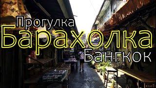"""Блошиный"" рынок | Бангкок | Таиланд |"
