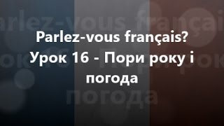Французька мова: Урок 16 - Пори року і погода