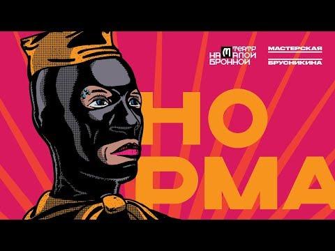 """Спектакль """"Норма"""" - Театр на Малой Бронной"""