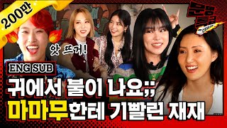 [Civilization Express Ep.153] Mamamoo's crazy tension makes everyone feel dazed