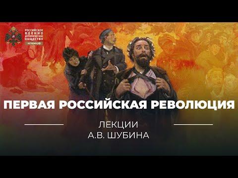 Первая российская революция 1905-1907 курсовая