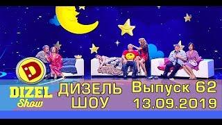 Дизель шоу 2019 - новый выпуск 62 от 13.09.2019 | Дизель cтудио