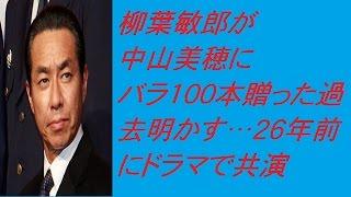 柳葉敏郎が中山美穂にバラ100本贈った過去明かす…26年前にドラマで...