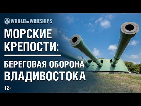 Морские крепости. Береговая оборона Владивостока [World of Warships]