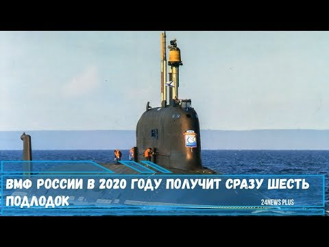 ВМФ России в 2020 году получит сразу шесть новых подводных лодок
