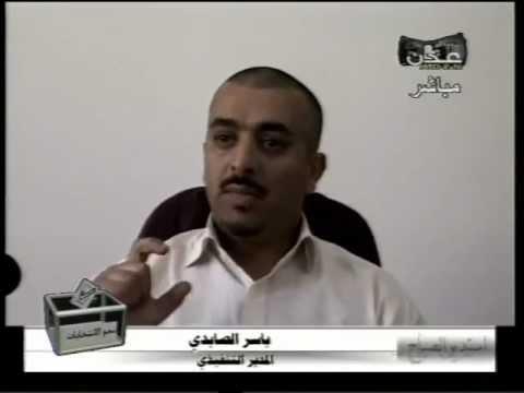 Yemen EFE in Aden (CLP Project) - Part 1