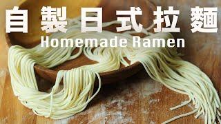 【Eng Sub】自製日式拉麵  用壓麵機輕鬆做  不需要特殊技巧 Homemade Ramen Noodles with Pasta Maker