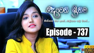 Deweni Inima | Episode 737 04th December 2019