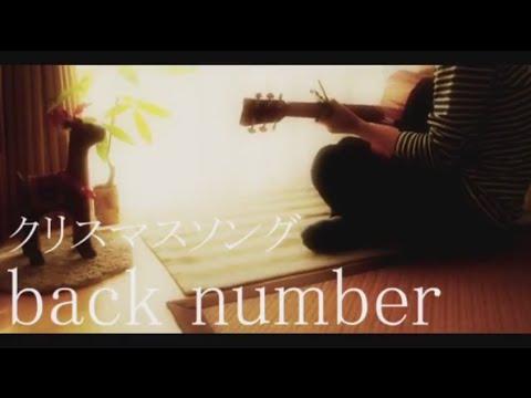 クリスマスソング / back number (cover 30sec ver.)