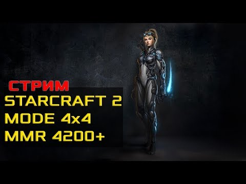 Starcraft 2 Ladder 4x4 ML1 Алкострим | Poigrach gaming |