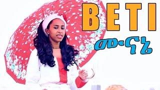 Bethelhem  Ayehu - Munane | ሙናኔ - New Ethiopian Music 2016 (Official Video)