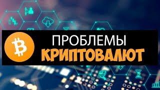 Проблемы криптовалют