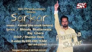 Pamma Sunar | Sarkar | Teaser | Brand New Albumb | Full Song Coming Soon 2016