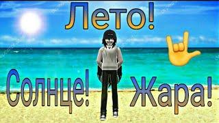 Creepypasta-Лето, солнце, жара! [Jeff the Killer]