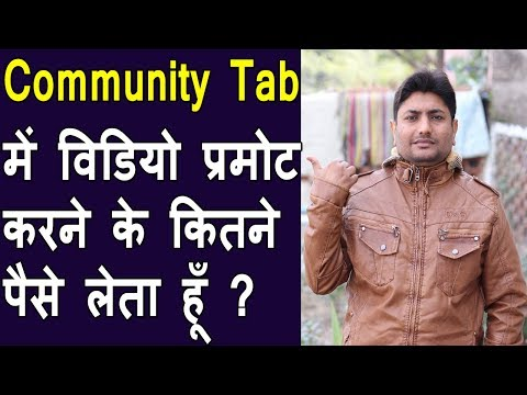 How I share your videos in my community tab? |  Community Tab Promotion