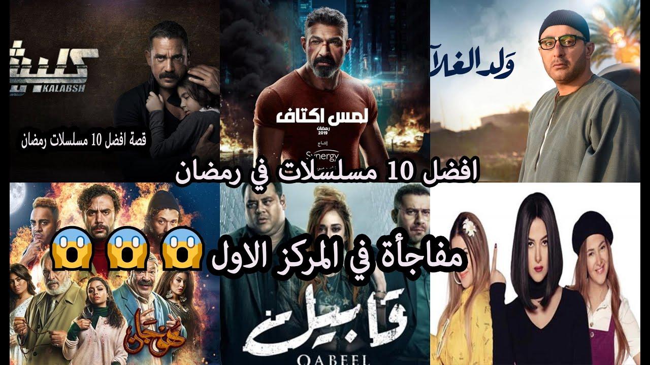 ترتيب افضل 10 مسلسلات رمضان 2019 حسب  المشاهدات و نبذة مختصرة عن كل عمل