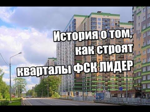 """Как строятся современные жилые кварталы. Рассказывает """"Москва 24"""" на примере ФСК Лидер"""""""