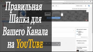 Шапки для канала youtube