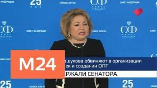"""""""Москва и мир"""": пересадочные узлы и задержание сенатора - Москва 24"""