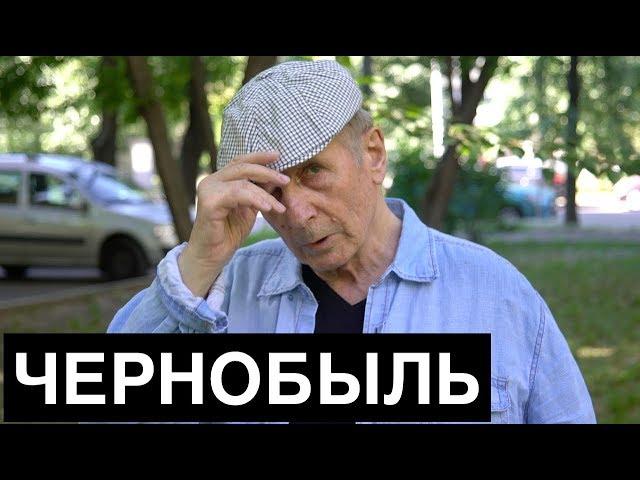 ВЕЛЛЕР и ЧЕРНОБЫЛЬ