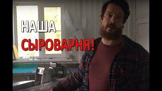 видео: Наша сыроварня!!!