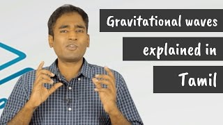 Gravitational waves explained in Tamil..! | Tamil | LMES #35