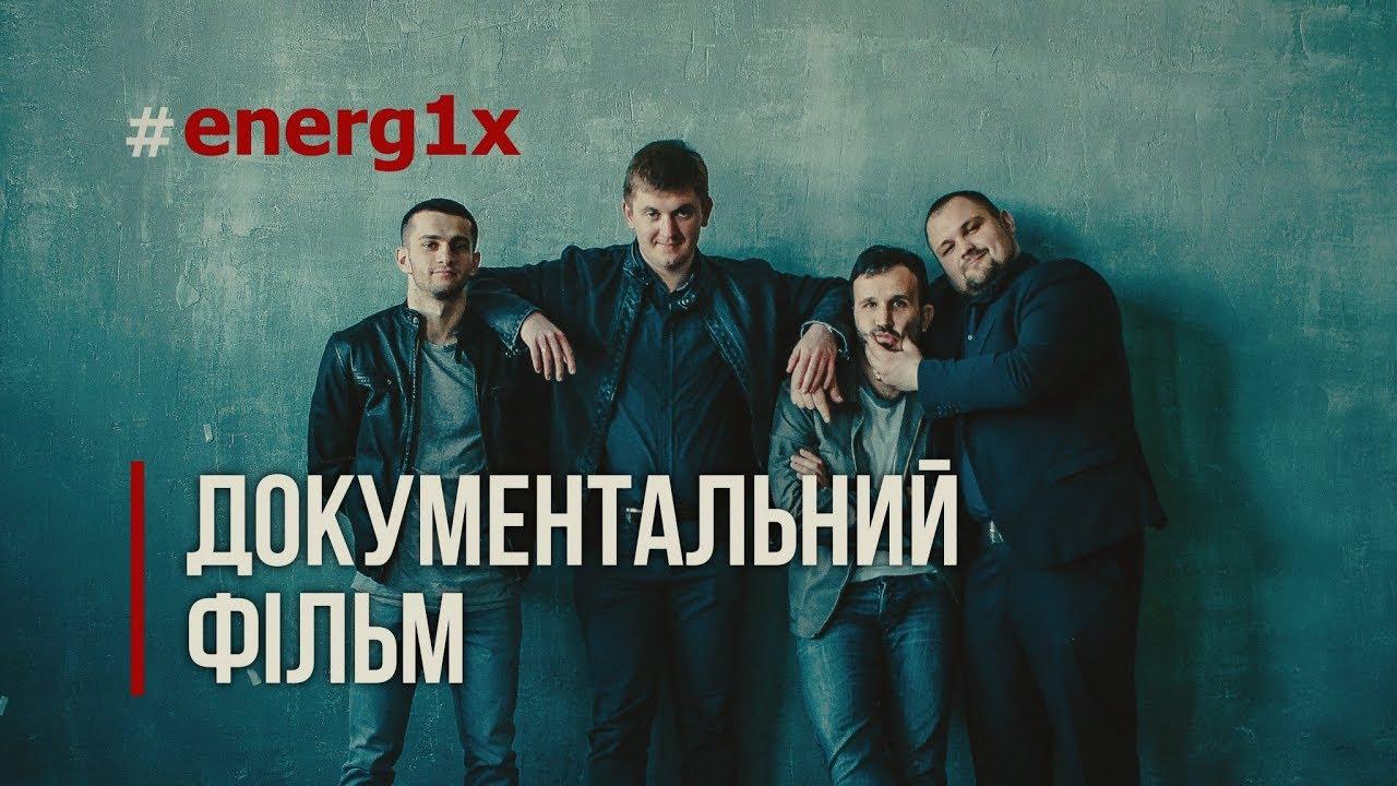 """Дорога до """"Міста на камені"""" (2019) Документальний фільм"""