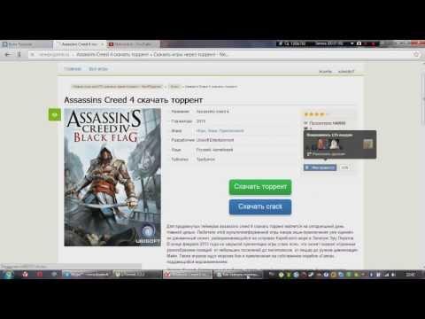 где скачать Assassin Creed 4 Black Flag на ПК!!! БЕСПЛАТНО!!!