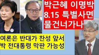 [고영신TV]박근혜 전 비서, 이준석은 정치 스승 박 …