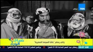 """صباح الورد - """"بروفايل اليوم"""" تعرف على التاريخ الفني للفنان زكي رستم """"باشا السينما المصرية"""""""